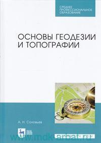 Основы геодезии и топографии : учебник для СПО