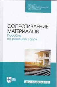 Сопротивление материалов : пособие по решению задач : учебное пособие для СПО