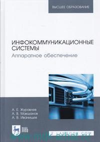 Инфокоммуникационные системы : Аппаратное обеспечение : учебник для вузов
