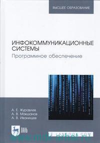 Инфокоммуникационные системы : Программное обеспечение : учебник для вузов