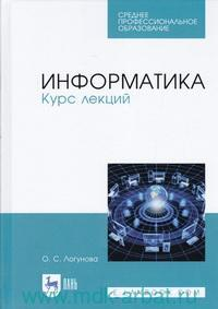 Информатика : курс лекций : учебник для СПО
