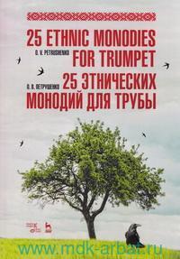 25 этнических монодий для трубы : ноты = 25 ethnic monodies for trumpet : Sheet music