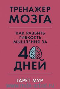 Тренажер мозга : Как развить гибкость мышления за 40 дней