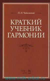 Краткий учебник гармонии : учебник