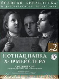 Нотная папка хормейстера №2 : средний хор : произведения русских композиторов