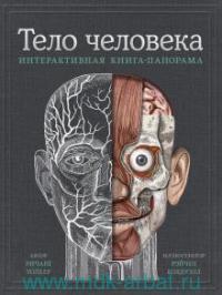 Тело человека : интерактивная книга-панорама