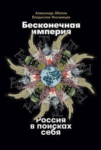 Бесконечная империя : Россия в поисках себя