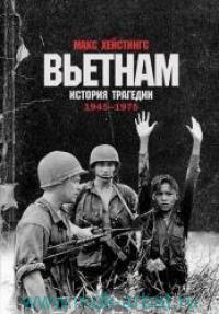 Вьетнам. История трагедии, 1945-1975