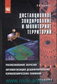 Дистанционное зондирование и мониторинг территорий. Ч.2. Распознавание образов. Автоматизация дешифрирования аэрокосмических снимков : учебник