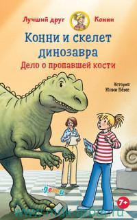 Конни и скелет динозавра : Дело о пропавшей кости