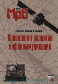 Хронология развития инфокоммуникаций : учебное пособие для вузов