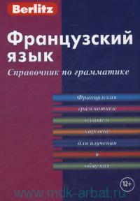 Французский язык : справочник по грамматике