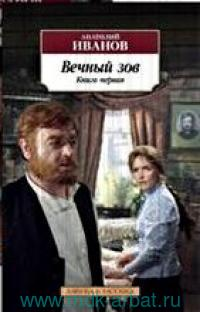 Вечный зов : роман : в 2 кн.