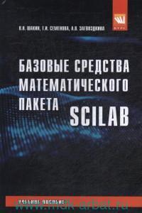 Базовые средства математического пакета Scilab : учебное пособие