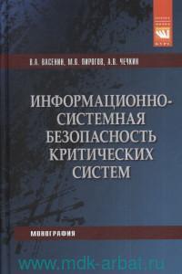 Информационно-системная безопасность критических систем : монография