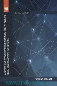 Качественная теория систем и имитационное управление реальными объектми государства : учебное пособие