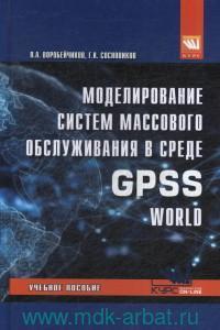Моделирование систем массового обслуживания в среде GPSS World : учебное пособие