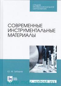 Современные инструментальные материалы : учебное пособие для СПО