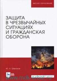Защита в чрезвычайных ситуациях и гражданская оборона : учебное пособие для вузов