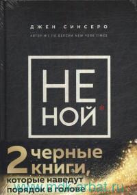 2 черные книги, которые наведут порядок в голове : комплект в 2 кн. : Не ной / Дж. Синсеро. Кругом одни психопаты / Т. Эриксон
