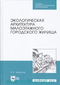 Экологическая архитектура малоэтажного городского жилища : учебное пособие для СПО