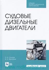 Судовые дизельные двигатели : учебное пособие для СПО