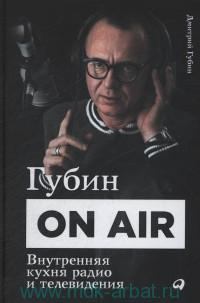 Губин ON AIR : Внутренняя кухня радио и телевидения