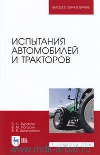 Испытания автомобилей и тракторов : учебное пособие для вузов