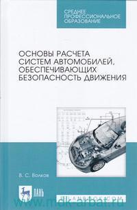 Основы расчета систем автомобилей, обеспечивающих безопасность движения : учебное пособие для СПО