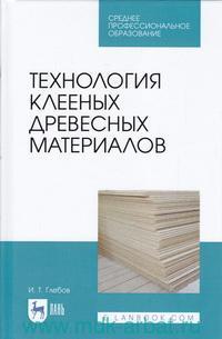 Технология клееных древесных материалов : учебное пособие для СПО