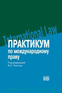 Практикум по международному праву : учебное пособие
