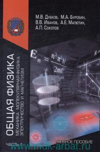Общая физика. Ч.1. Механика. Молекулярная физика. Электричество и магнетизм : учебное пособие