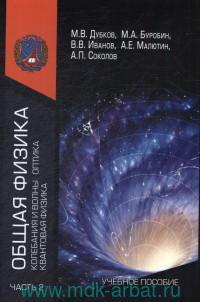 Общая физика. Ч.2. Колебания и волны. Оптика. Квантовая физика : учебное пособие
