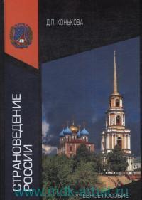 Страноведение России : учебное пособие для иностранных студентов подготовительных отделений и факультетов. Базовый уровень