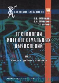 Технологии интеллектуальных вычислений. Ч.1. Мягкие и дробные вычисления : учебно-методическое пособие