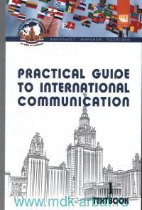 Practical guide to international communication : textbook = Практическое руководство по международной коммуникации. Ч.1 : учебное пособие