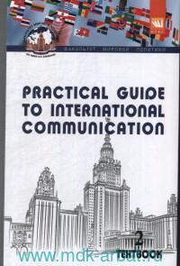 Practical guide to international communication : textbook = практическое руководство по международной коммуникации. Ч.2 : учебное пособие