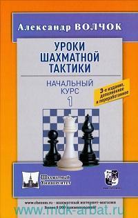 Уроки шахматной тактики - 1 : Начальный курс