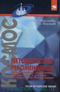 Методические рекомендации по подготовке, написанию, оформлению и защите магистерской диссертации : учебно-методическое пособие