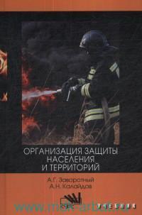 Организация защиты населения и территорий : учебник