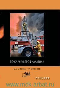 Пожарная профилактика : учебник