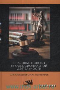 Правовые основы профессиональной деятельности : учебник