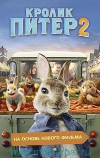 Кролик Питер 2 : на основе нового фильма