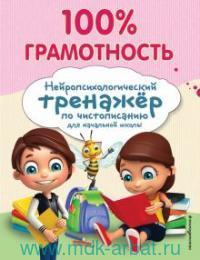 100% грамотность : нейропсихологический тренажёр для начальной школы