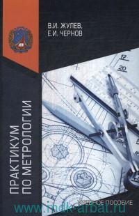 Практикум по метрологии : учебное пособие