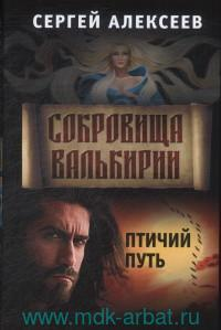 Сокровища Валькирии. Кн.7. Птичий путь : роман