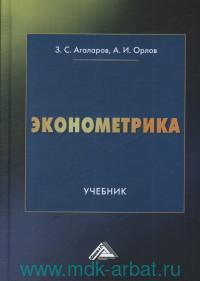 Эконометрика : учебник