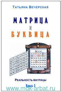 Матрица и буквица. Кн.3