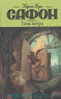 Тень ветра : роман