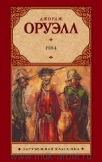 1984 : роман